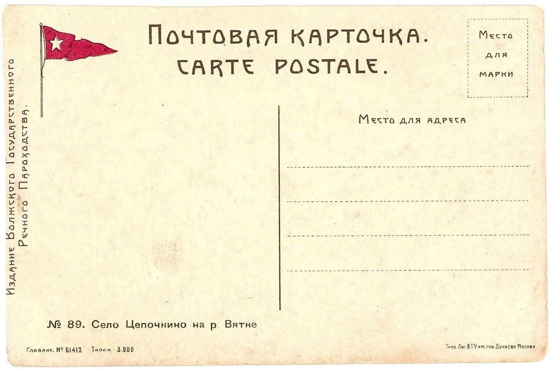 почтовые открытки каталоги черного